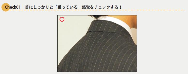 福岡 オーダースーツ 上襟